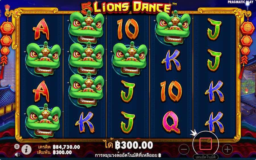 คุณสมบัติโบนัส 5 LIONS DANCE SLOT