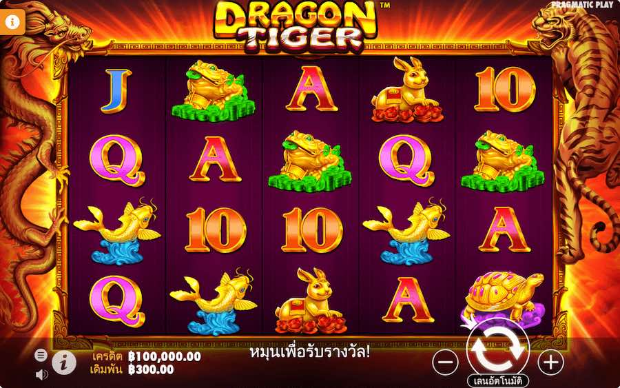 DRAGON TIGER SLOT ธีม, การจ่ายเงิน & สัญลักษณ์ต่างๆ