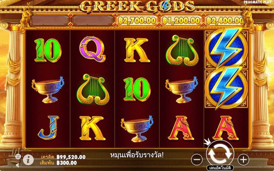 GREEK GODS SLOT ธีม, การจ่ายเงิน & สัญลักษณ์ต่างๆ